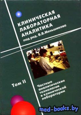 Клиническая лабораторная аналитика. Том II. Частные аналитические технологи ...