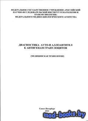 Диагностика ауто-и алло антител к антигенам гранулоцитов (медицинская техно ...