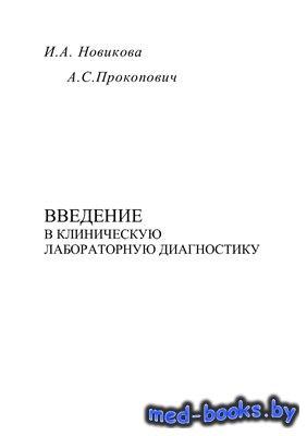 Введение в клиническую лабораторную диагностику - Новикова И.А., Прокопович ...