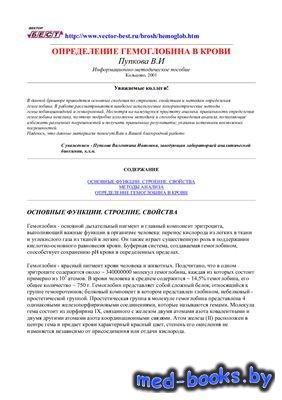 Определение гемоглобина в крови - Пупкова В.И. - 2001 год - 18 с.