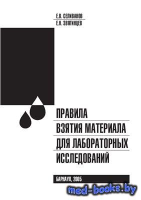 Правила взятия материала для лабораторных исследований - Селиванов Е.В., Зв ...