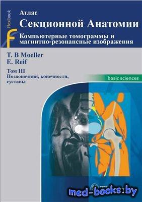 Атлас секционной анатомии. Том 3. Позвоночник, конечности, суставы -  Moell ...