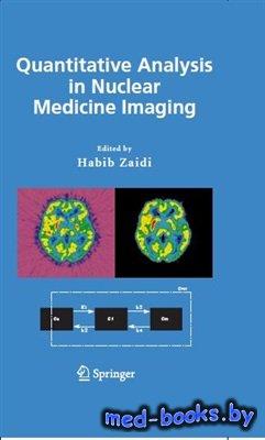 Quantitative Analysis in Nuclear Medicine Imaging - Zaidi H. - 2006 год