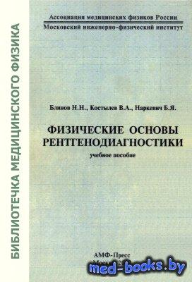 Физические основы рентгенодиагностики - Блинов Н.Н., Костылев В.А., Наркеви ...