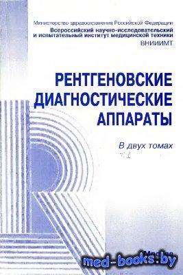 Рентгеновские диагностические аппараты. Том II - Блинов Н.Н., Леонов Б.И. - ...