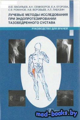 Лучевые методы исследования при эндопротезировании тазобедренного сустава - ...