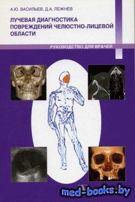 Лучевая диагностика повреждений челюстно-лицевой области - Васильев Ю.В., Лежнев Д.А. - 2010 год