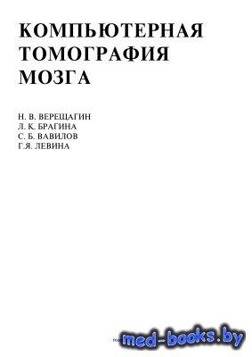 Компьютерная томография мозга - Верещагин Н.В., Брагина Л.К., Вавилов С.Б., ...
