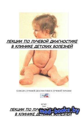 Лекции по лучевой диагностике в клинике детских болезней - Воротынцева Н.С. ...