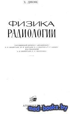 Физика радиологии - Джонс Х. - 1965 год