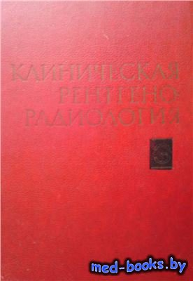 Клиническая рентгенорадиология (руководство в пяти томах). Том 3. Рентгенод ...