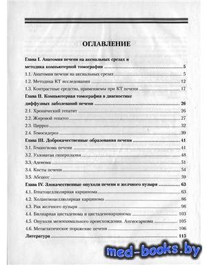 Компьютерная томография при заболеваниях печени - Китаев В.М., Белова И.Б., ...