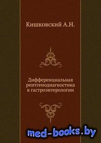 Дифференциальная рентгенодиагностика в гастроэнтерологии - Кишковский А.Н.  ...