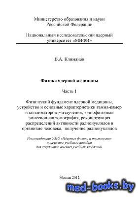Физика ядерной медицины. Часть 1 - Климанов В.А. - 2012 год