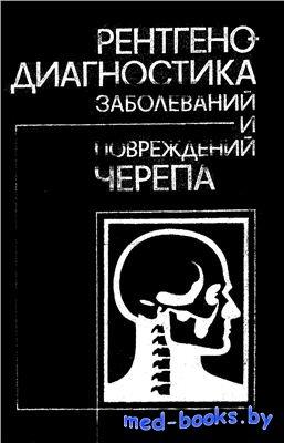 Рентгенодиагностика заболеваний и повреждений черепа - Коваль Г.Ю. - 1984 г ...
