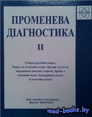 Променева діагностика: В 2 томах. Том 2 - Коваль Г.Ю., Сиваченко Т.П., Мечо ...