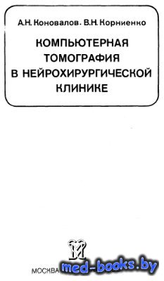 Компьютерная томография в нейрохирургической клинике - Коновалов А.Н., Корн ...