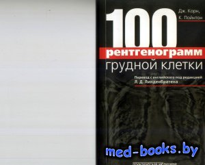 100 рентгенограмм грудной клетки - Корн Дж., Пойнтон К. - 2010 год