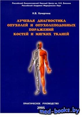 Лучевая диагностика опухолей и опухолеподобных поражений костей и мягких тк ...