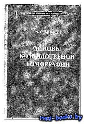 Основы компьютерной томографии - Кравчук А.С. - 2001 год - 240 с.