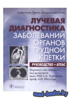 Лучевая диагностика заболеваний органов грудной клетки - Ланге С., Уолш Д.  ...