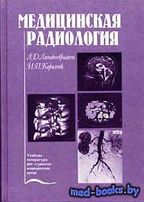 Медицинская радиология (основы лучевой диагностики и лучевой терапии) - Лин ...