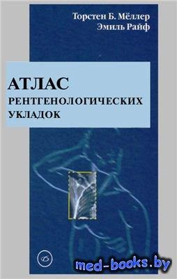 Атлас рентгенологических укладок - Мёллер Т.Б., Райф Э. - 2005 год - 216 с.