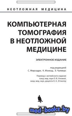 Компьютерная томография в неотложной медицине - Мирсадре С., Мэнкад К., Чал ...