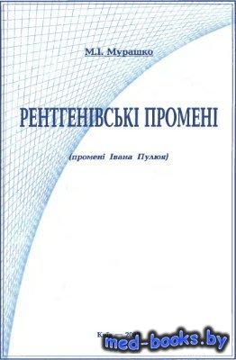 Рентгенівськi променi - Мурашко М.I. - 2000 год - 52 с.