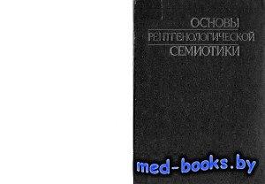 Основы рентгенологической семиотики - Позмогов А.И. - 1978 год