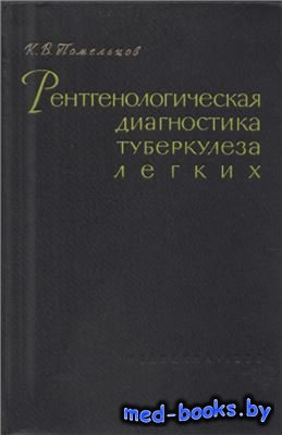 Рентгенологическая диагностика туберкулеза легких - Помельцов К.В. - 1965 г ...