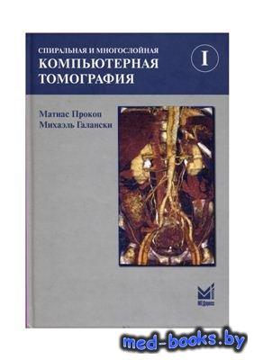 Спиральная и многослойная компьютерная томография - Прокоп М., Галански М.  ...
