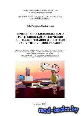 Применение киловольтного рентгеновского излучения для планирования и контро ...