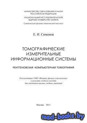 Томографические измерительные информационные системы: рентгеновская компьют ...