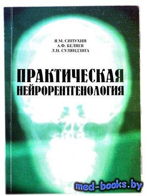 Практическая нейрорентгенология - Сипухин Я.М., Беляев А.Ф., Суляндзига Л.Н ...