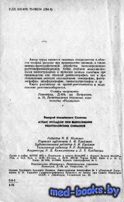 Атлас укладок при выполнении рентгеновских снимков - Соколов В.М. - 1971 го ...