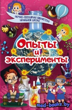 Опыты и эксперименты - Ксения Аниашвили - 2017 год