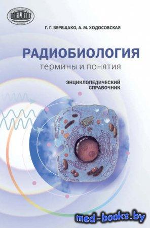 Радиобиология: термины и понятия. Энциклопедический справочник - Г. В. Вере ...
