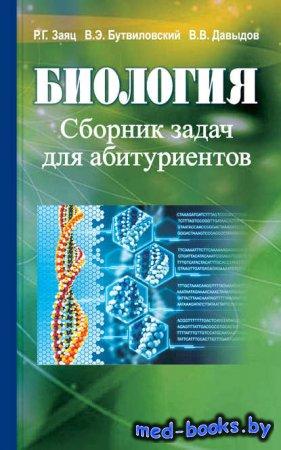 Биология. Сборник задач для абитуриентов - Владимир Давыдов, Валерий Бутвил ...