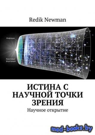 Истина с научной точки зрения. Научное открытие - Redik Newman - 2017 год