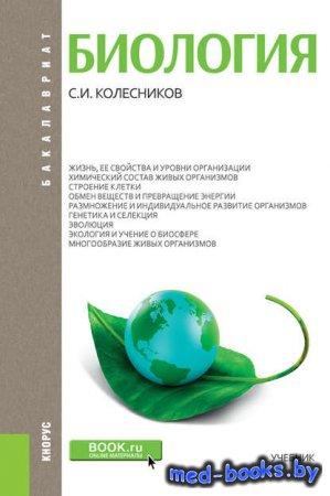 Биология - С. И. Колесников - 2017 год