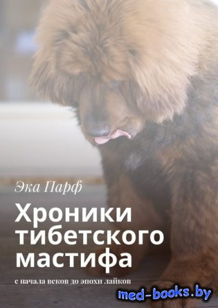Хроники тибетского мастифа. с начала веков до эпохи лайков - Эка Парф - 201 ...