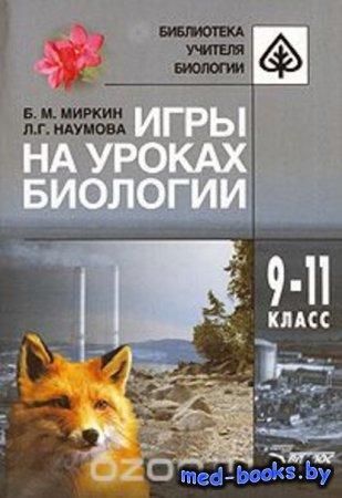 Игры на уроках биологии. 9-11 класс - Б. М. Миркин, Л. Г. Наумова - 2008 го ...