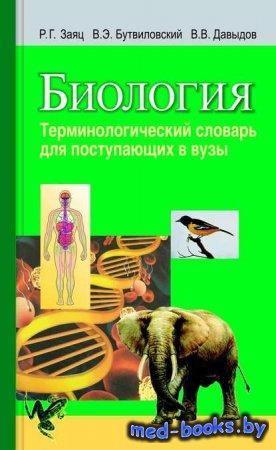 Биология. Терминологический словарь для поступающих в вузы - Владимир Давыд ...
