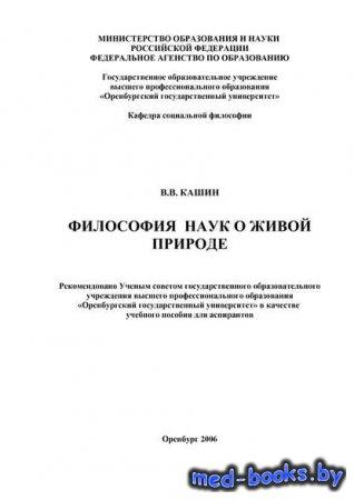 Философия наук о живой природе - В. В. Кашин - 2006 год