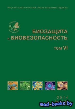 Биозащита и биобезопасность №02 (19) 2014