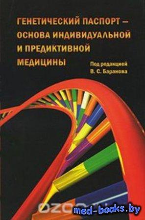 Генетический паспорт – основа индивидуальной и предикативной медицины - Под ...