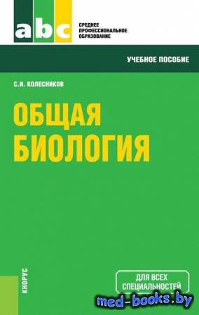 Общая биология - С. И. Колесников - 2015 год