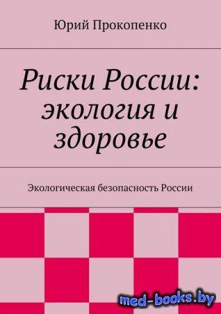 Риски России: экология и здоровье - Юрий Иванович Прокопенко - 2015 год