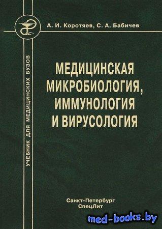 Медицинская микробиология, иммунология и вирусология - Сергей Бабичев, Александр Коротяев